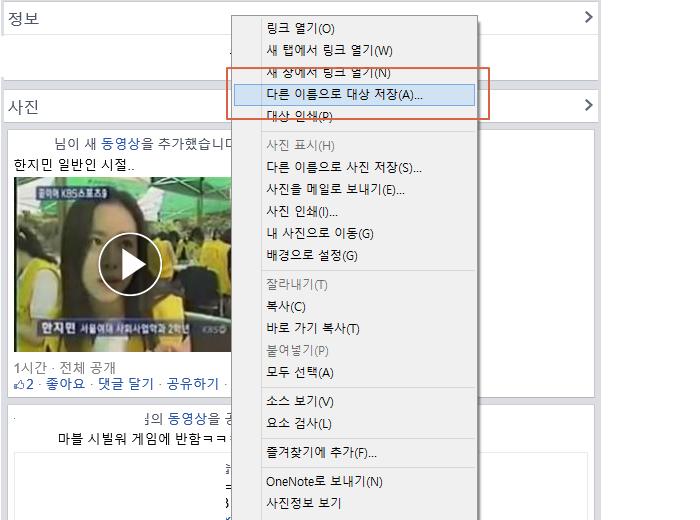페북 동영상 다운로드