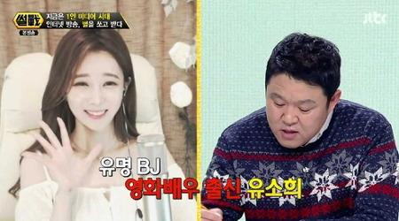 BJ 유소희, 엣지. 아프리카TV BJ의 수입. 유소희 별풍선 3500만원치?