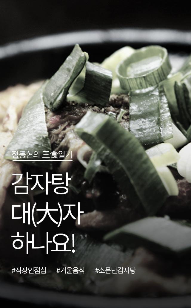 정동현의 三食일기 감자탕 대(大)자 하나요! #직장인점심 #겨울음식 #소문난감자탕