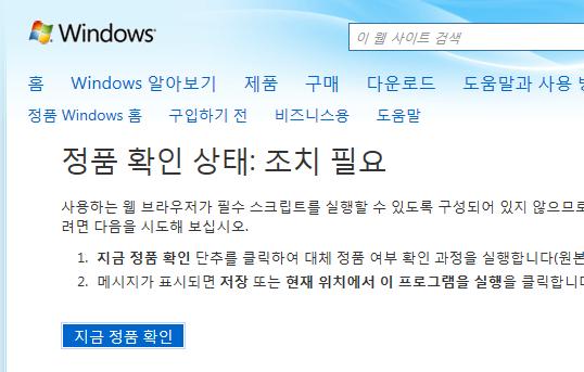 윈도우 7 정품 확인하기