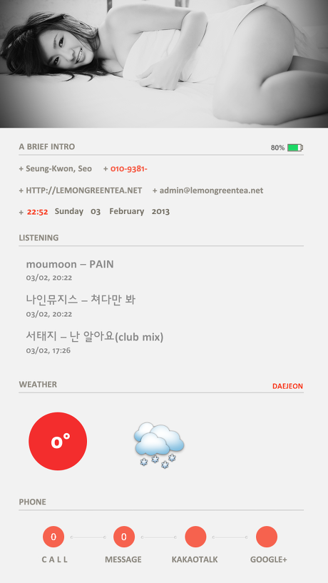 20130203 HomeScreen