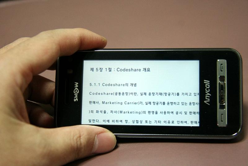 삼성 햅틱폰으로 워드 파일을 보고 있는 모습
