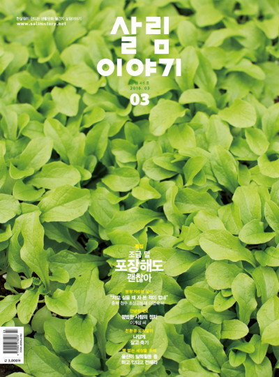 살림이야기 ⓒ 2016년 3월호 표지
