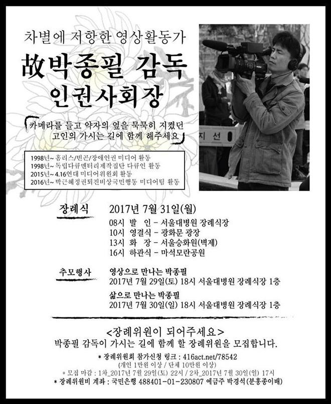 故 박종필 감독 인권사회장