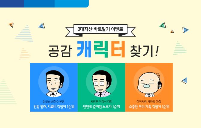 삼성생명 '3대자산 바로알기 이벤트' <공감 캐릭터 찾기!>