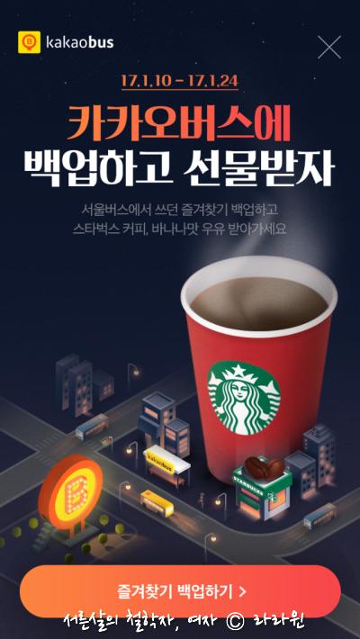 서울 버스 어플, 카카오 버스 어플