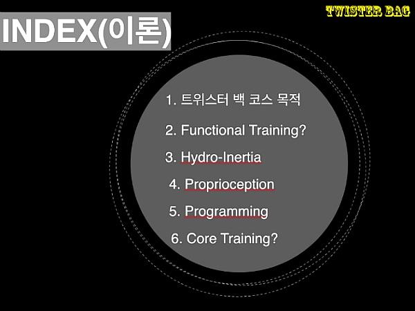 2016 트위스터 백 정규과정 후기!(2016 TWISTERBAG CERTIFICATION COURSE)