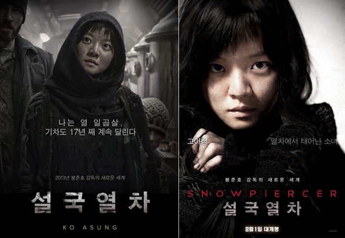 고아성 화보, 고아성 화보 소식, 1st Look 고아성, 1st Look 고아성 화보, 화보 리뷰, 고아성