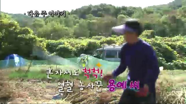 KBS 인간극장 용예씨의 가을 열혈농사꾼
