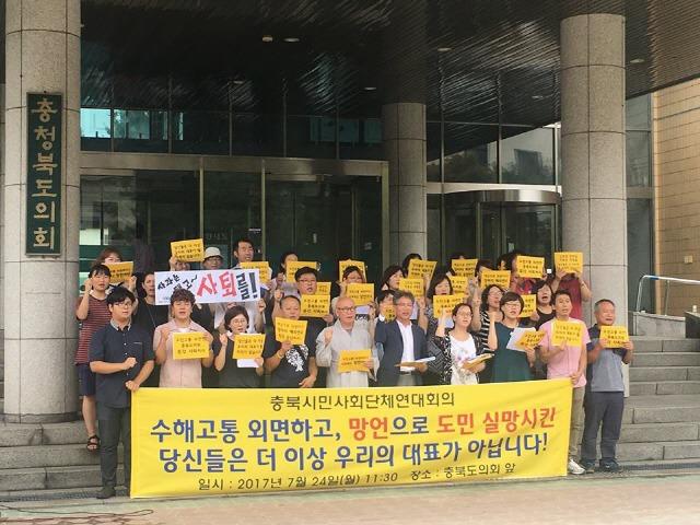 [충북연대회의] 충북도의원 즉각 사퇴 촉구 기자회견
