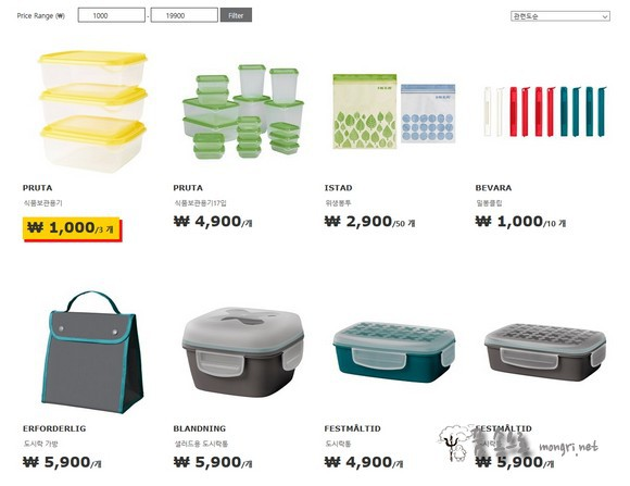 이케아(IKEA) 식품 보관 및 정리 용품들