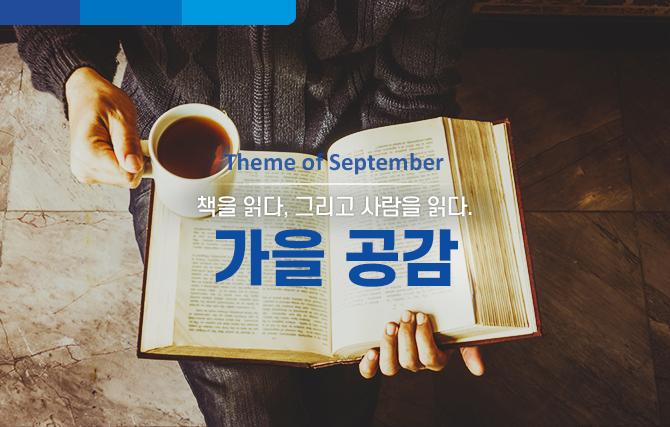 삼성생명 블로그 9월 테마 '가을 공감'