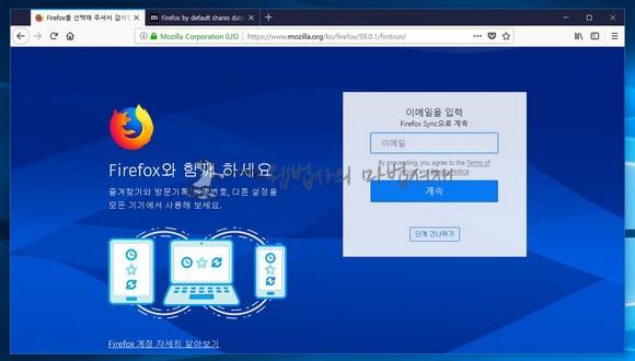 파이어폭스 계정 연결