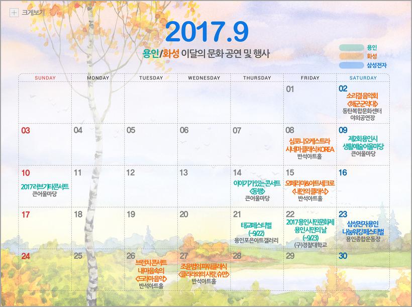 용인/화성 문화 공연·행사
