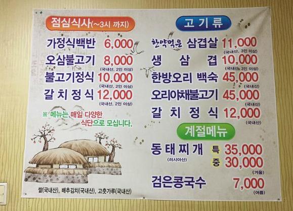 (대전은행동 고향촌) 속풀리는 가정식백반 6000원 맛집!