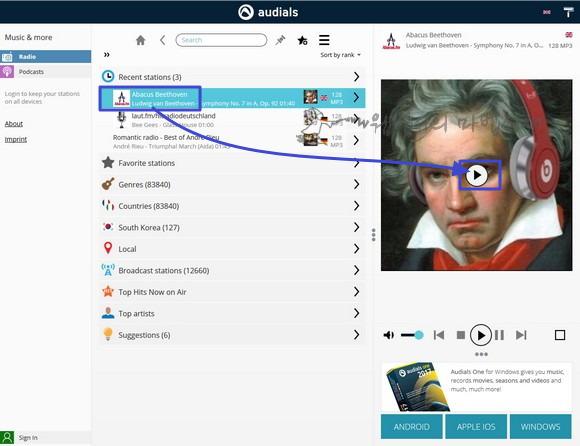 무료 스트리밍 사이트 audials live 라디오 채널 선택 및 음악 듣기