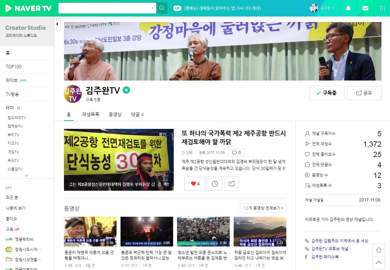 카카오TV와 네이버TV의 같은 점과 다른 점