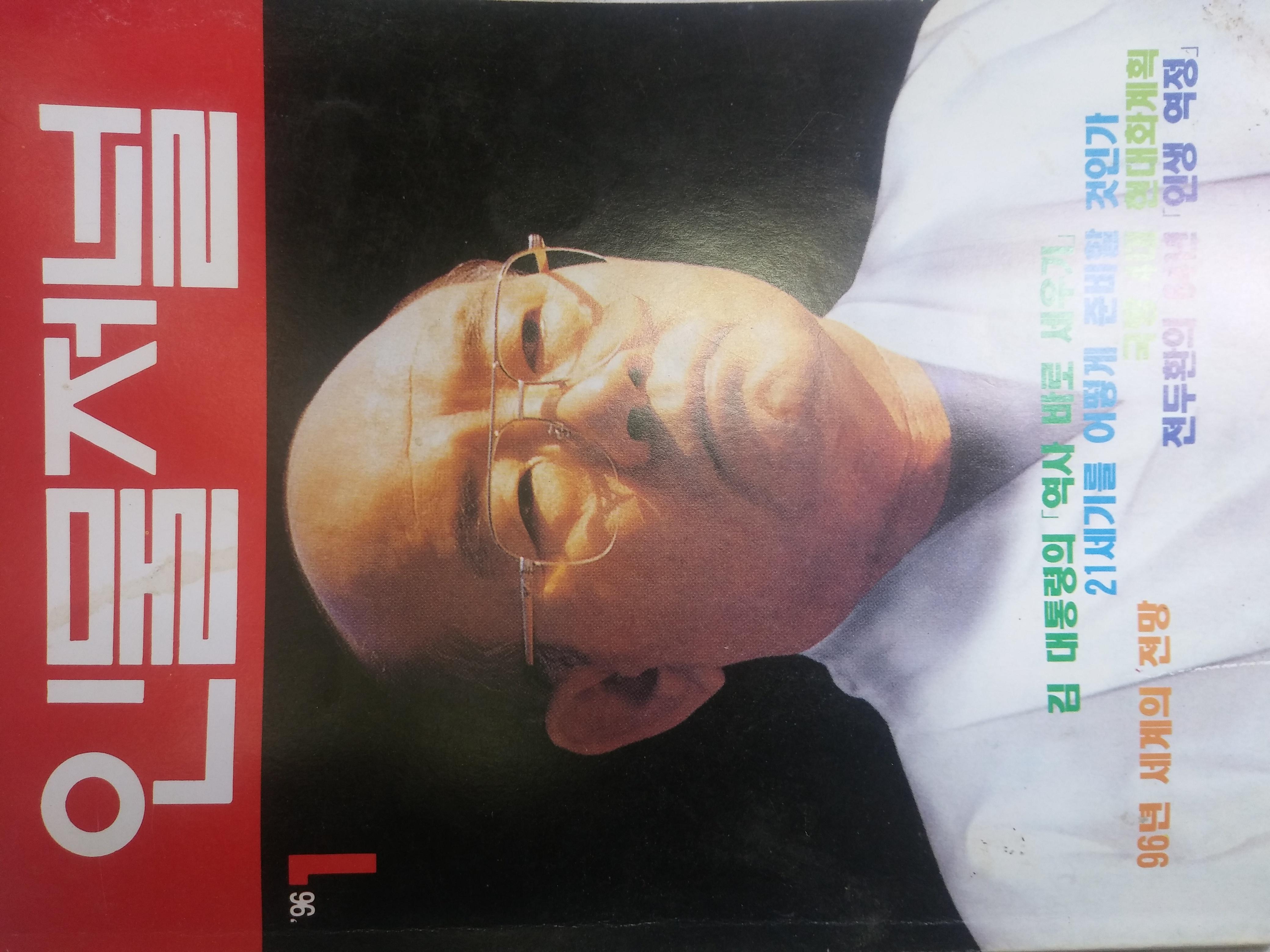 """인물문제연구소 인물저널 96년 1월 인물조각에 있어 독보적인 존재로 알려진 """"장용호의 고독한 작업"""""""