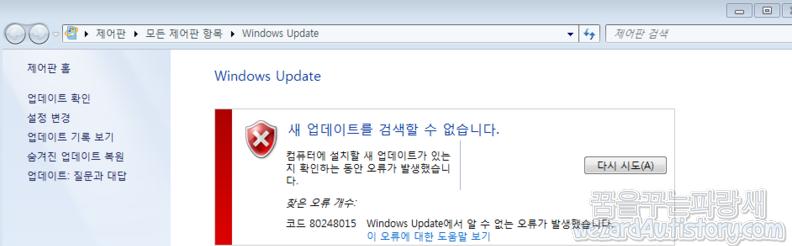 윈도우 7 업데이트 오류 코드 80248015 해결 방법