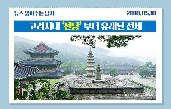 고려시대 유적 궁 전세 제도