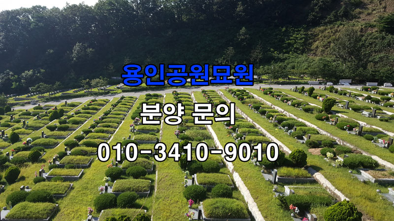 용인공원묘원