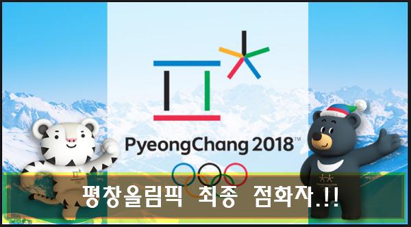 평창올림픽 최종 점화자