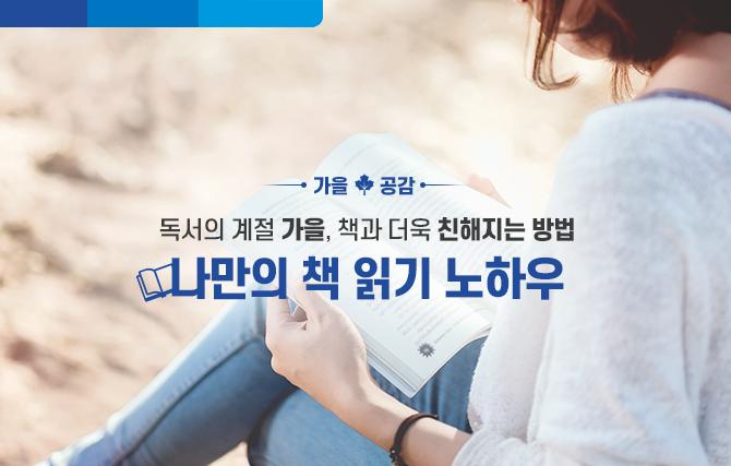 독서의 계절 가을, 책과 더욱 친해지는 방법! '나만의 책 읽기 노하우'