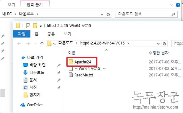 윈도우10 아파치 웹 서버 설치하는 방법