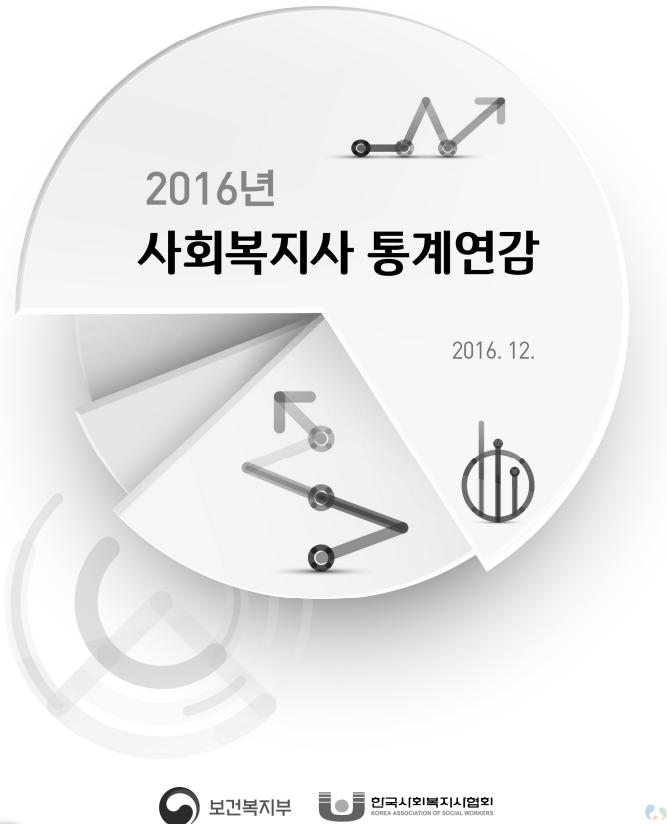 [표지] 2016년도 사회복지사 통계연감(현황)