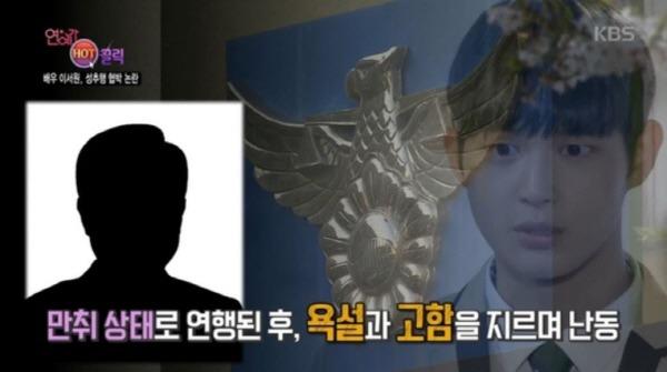 방심위가 일베 이미지 사용한 KBS 연예가중계에 행정지도를 내렸다