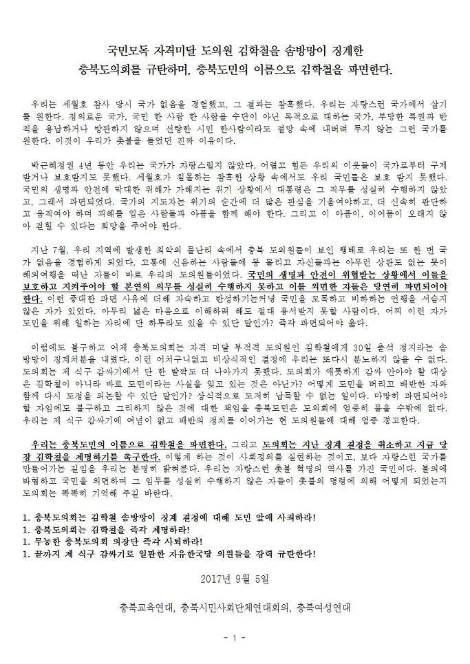 [연대회의] 충북도의회를 규탄하며, 김학철을 파면한다.