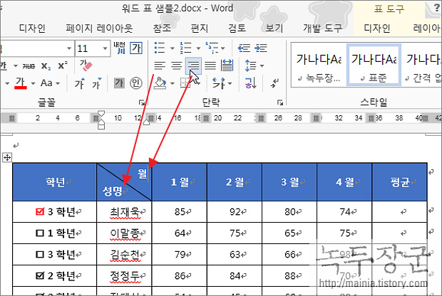 MS 워드(MS Word) 삽입한 표에 대각선 넣는 방법
