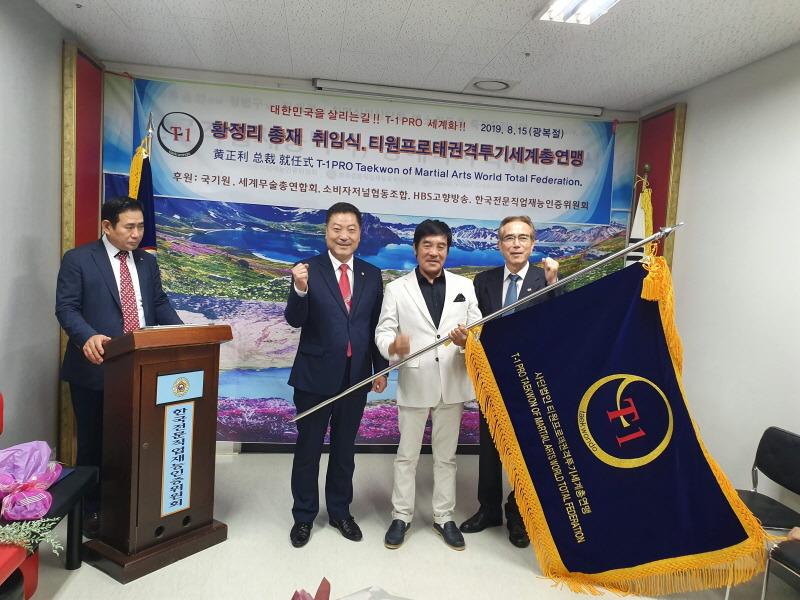 티원프로태권격투기세계총연맹 총재(황정리) 취임식 개최