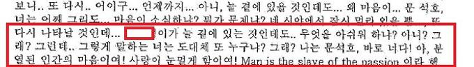 문석호 효신장로교회목사 이메일-연방법원공개증거