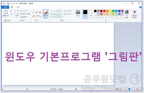 윈도우 기본프로그램 그림판