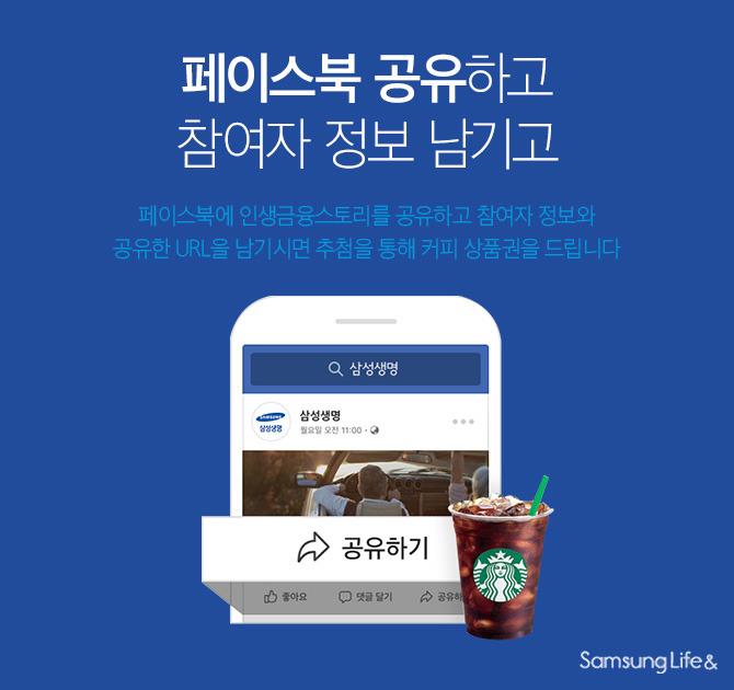 페이스북 공유 참여자 정보 스타벅스