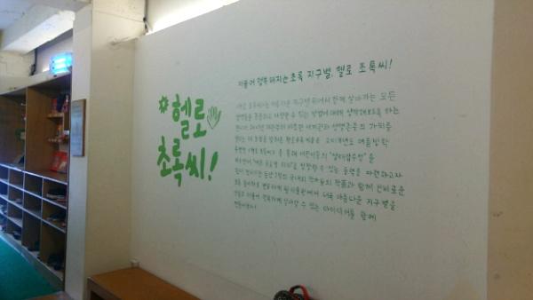 2018년 7월 헬로우뮤지엄 <헬로초록씨> 전시회