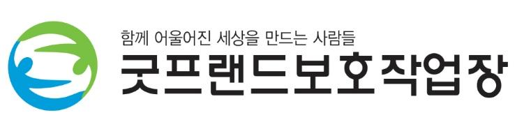 굿프랜드보호작업장_logo