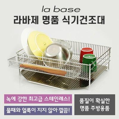 라바제, 라바제식기건조대, 큐텐, 큐텐직구, 일본식기건조대