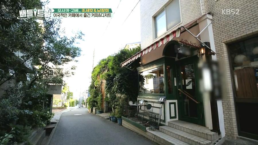 영화 미나미 양장점의 비밀에 등장했던 카페