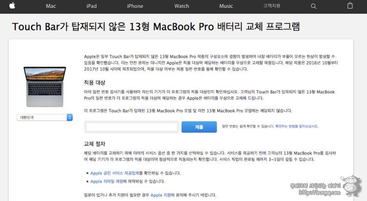 애플, 맥북프로, 13인치, 배터리, 무상, 교체, 프로그램