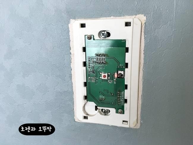 벽매립 전기 스위치(1구) 교체하는 방법3