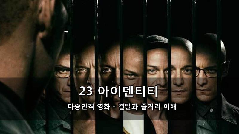 다중인격 영화 - 23 아이덴티티 결말과 줄거리 이해