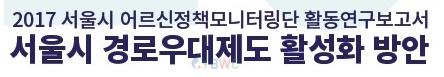 서울시 경로우대제도 활성화 방안