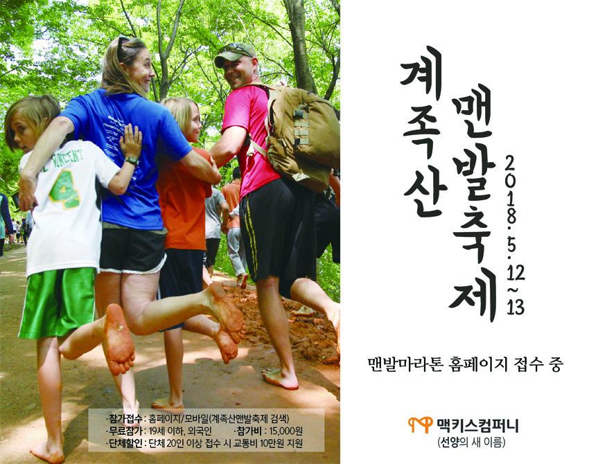 대전봄축제 계족산맨발축제
