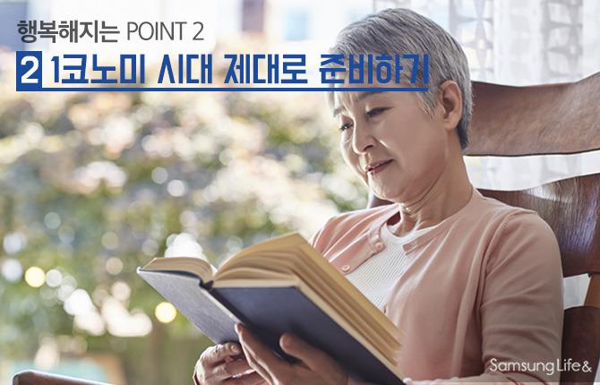노후준비 할머니 의자 독서