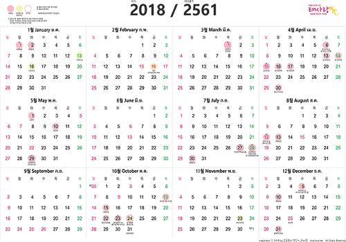 Calendar Monthly Basis : 태사랑지도 년 태국달력