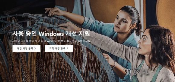 Windows Insider Program(윈도우 참가자 프로그램)