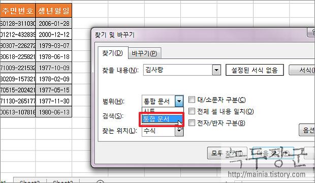 엑셀 Excel 여러 개의 시트를 한번에 검색하거나 통합문서 전체를 검색하는 방법