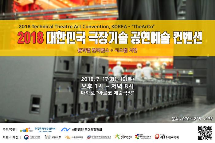 2018 대한민국 극장기술∙공연예술 컨벤션